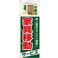 のぼり旗 (GNB-340) 家具移動 サービス