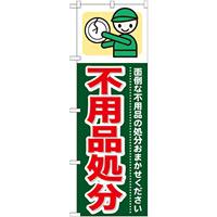 のぼり旗 (GNB-346) 不用品処分