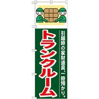のぼり旗 (GNB-350) トランクルーム