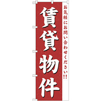 のぼり旗 (GNB-362) 賃貸物件