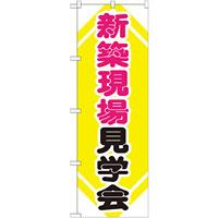 のぼり旗 (GNB-368) 新築現場見学会