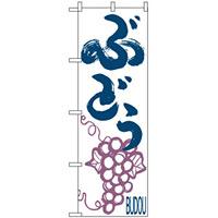 のぼり旗 (707) ぶどう 白地/筆文字
