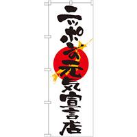 のぼり旗 (7096) ニッポンの元気宣言店