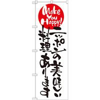 のぼり旗 (7097) ニッポンの美味しい料理あります