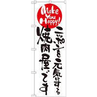 のぼり旗 (7100) ニッポンを元気にする焼肉屋です