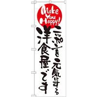 のぼり旗 (7102) ニッポンを元気にする洋食屋です