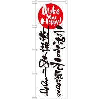 のぼり旗 (7103) ニッポンを元気にする料理ありま