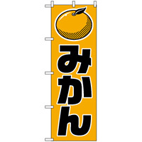 のぼり旗 (715) みかん オレンジ地/黒文字 上部イラスト