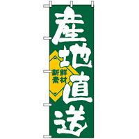 のぼり旗 (722) 産地直送 新鮮素材 グリーン