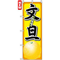 のぼり旗 (7402) 文旦