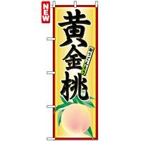 のぼり旗 (7407) 黄金桃