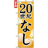 のぼり旗 (7411) 20世紀なし