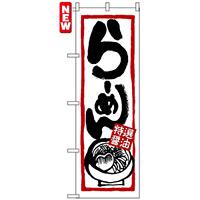 のぼり旗 (7420) らーめん (特選醤油)