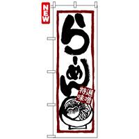 のぼり旗 (7421) らーめん (特選味噌)