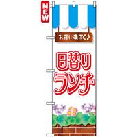 のぼり旗 (7425) 日替りランチ