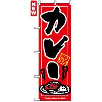 のぼり旗 (7437) カレー 絶品 赤地/黒文字