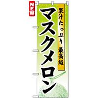 のぼり旗 (7456) マスクメロン