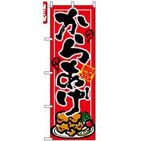 のぼり旗 (7457) 絶品 からあげ 赤