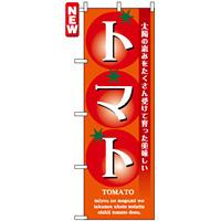 のぼり旗 (7460) トマト 太陽の恵みをたくさん受けて育った美味しい