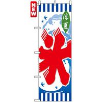 のぼり旗 (7461) 涼夏 氷