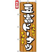 のぼり旗 (7477) 豆富ドーナツ