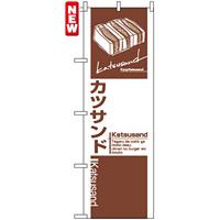 のぼり旗 (7484) カツサンド ブラウン/ホワイト