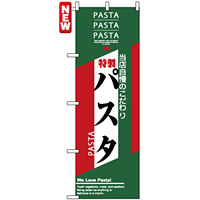 のぼり旗 (7486) 当店自慢のこだわり 特製 パスタ