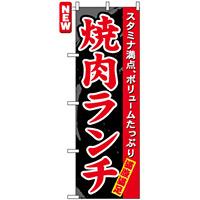 のぼり旗 (7504) 焼肉ランチ
