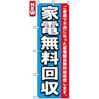 のぼり旗 (7510) 家電無料回収