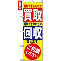 のぼり旗 (7512) 買取・回収
