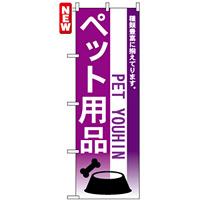 のぼり旗 (7519) ペット用品 シルエットイラスト