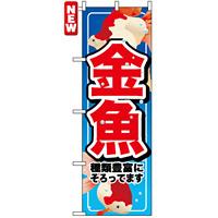のぼり旗 (7523) 金魚