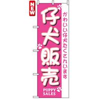 のぼり旗 (7524) 仔犬販売