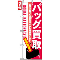 のぼり旗 (7534) バッグ買取