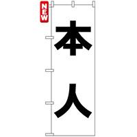 のぼり旗 (7538) 本人