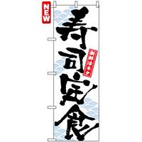 のぼり旗 (7540) 寿司定食
