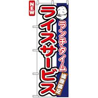 のぼり旗 (7542) ランチタイムライスサービス