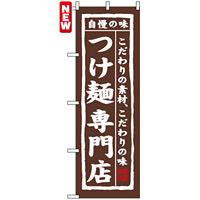 のぼり旗 (7543) つけ麺専門店