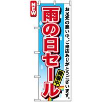 のぼり旗 (7546) 雨の日セール