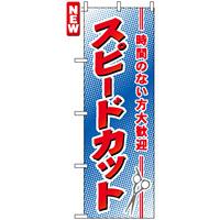 のぼり旗 (7555) スピードカット