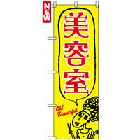 のぼり旗 (7558) 美容室 アニメ風イラスト