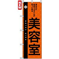 のぼり旗 (7559) 美容室 HAIR SALON オレンジ