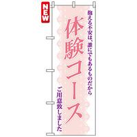 のぼり旗 (7560) 体験コース