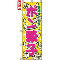 のぼり旗 (7563) ポン菓子