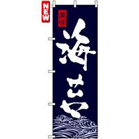 のぼり旗 (7568) 海苔