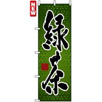 のぼり旗 (7570) 緑茶