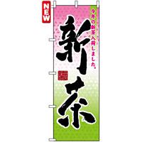 のぼり旗 (7571) 新茶