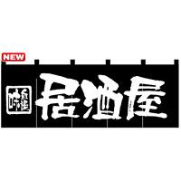 のれん スタンダード (7574) 居酒屋 (黒)