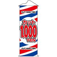 タペストリー (7594) カット1,000YEN