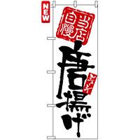 のぼり旗 (7596) 当店自慢 唐揚げ